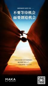 《127小时》励志奋斗早安日签问候祝福海报