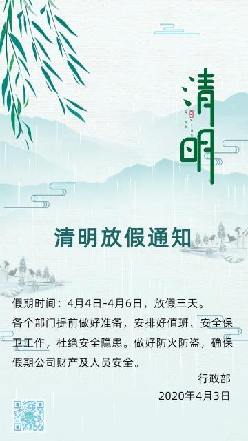 清新简约清明节学校企业公司放假通知传统习俗节日活动促销打折朋友圈日签宣传海报