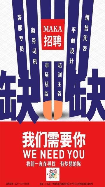 时尚简约大气商务科技蓝色红色招聘宣传推广海报