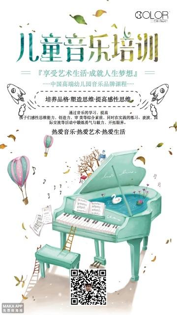 儿童音乐招生培训宣传通用海报(三颜色设计)