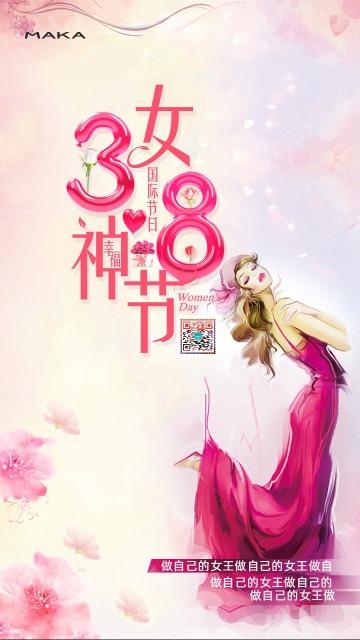 粉色卡通38女神节促销活动手机海报