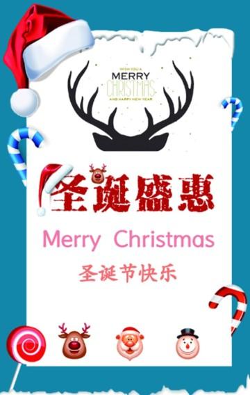 圣诞节盛惠