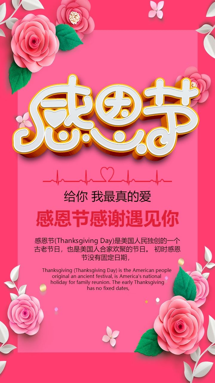 清新文艺公司感恩节祝福贺卡 个人节日祝福贺卡