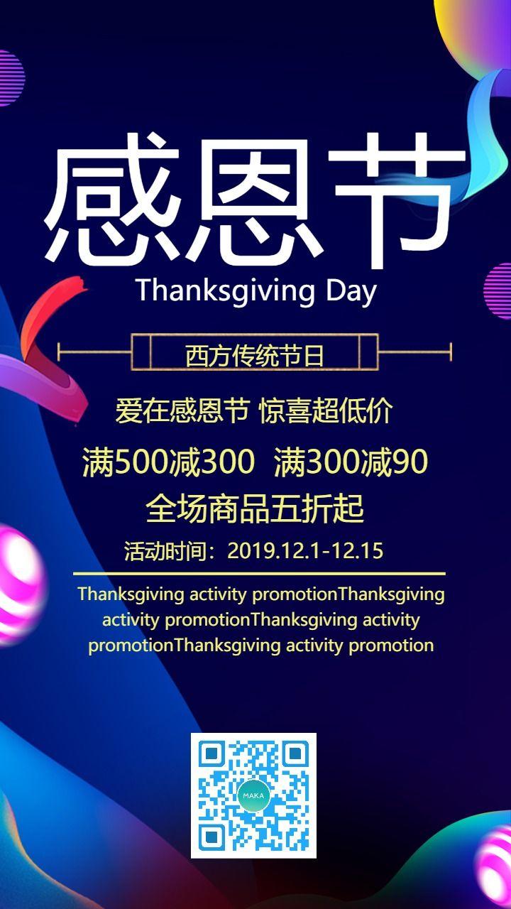 蓝色大气感恩节活动促销