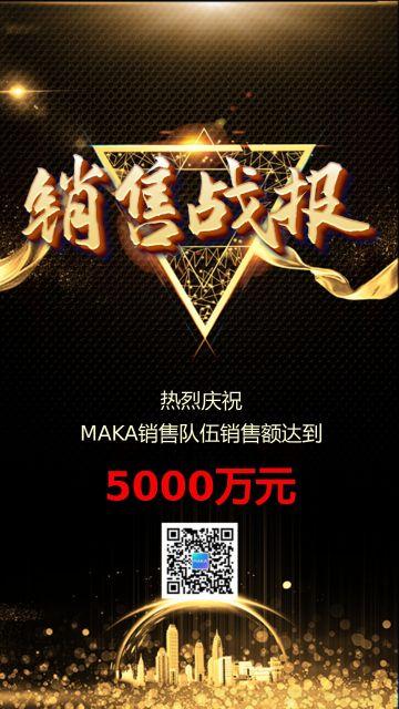 时尚炫酷战报公司销售业绩战报年终奖状喜报祝福贺卡喜讯宣传海报模板