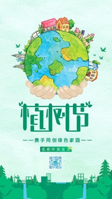 3.12植树节携手同创绿色家园日签海报