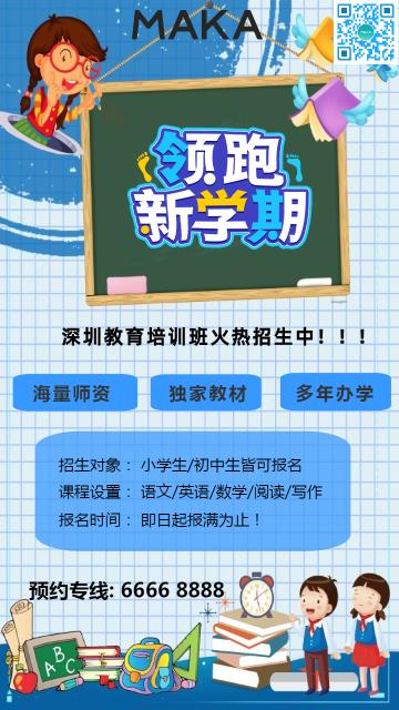 领跑新学期教育机构卡通风培训招生海报设计模板