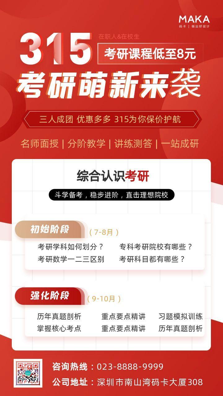红色简约风格315教育行业课程促销海报