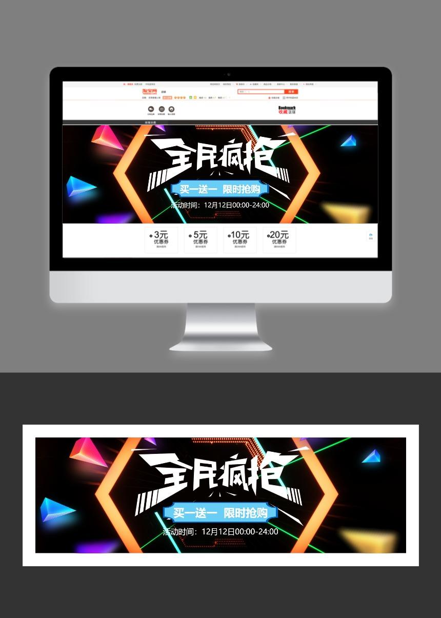 时尚炫酷黑色女装电商banner