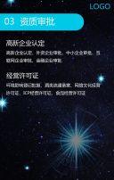 黑色简约公司介绍高端科技宣传翻页H5