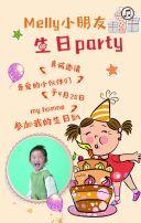 可爱卡通儿童生日会朋友圈邀请