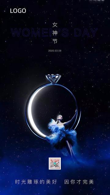 钻石珠宝妇女节女神节女王节38节美女节海报企业女人节宣传朋友圈海报日签通用版