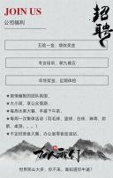 中国风水墨人才招聘社招企业宣传H5