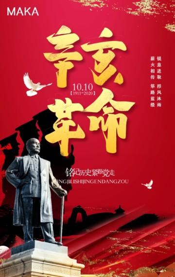 辛亥革命纪念日党建公益宣传H5