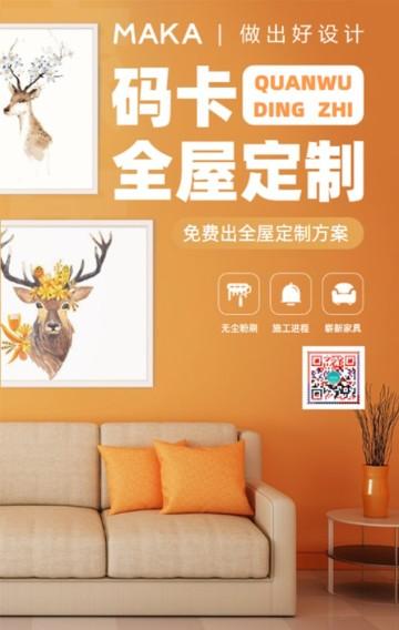 橙色简约风全屋定制宣传促销海报