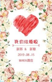超喜欢你粉色浪漫婚礼邀请函H5