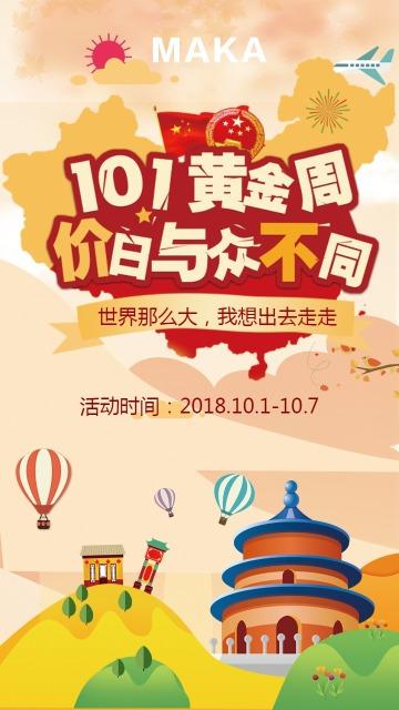 国庆出游旅游旅行社黄金周旅游平台推广宣传活动海报