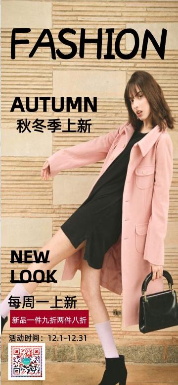 秋季上新季时尚女装电商海报