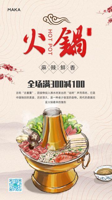 火锅美食活动促销宣传海报