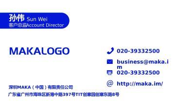 蓝色简约创意通用客户经理等各行业名片