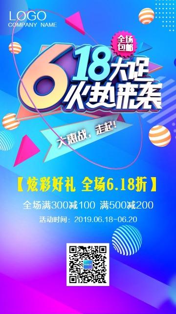 时尚炫酷618年中大促商家促销宣传海报