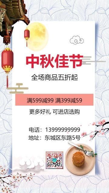 简约中秋节促销