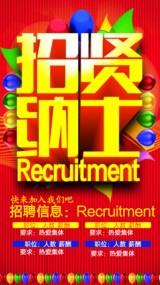 招贤纳士简约中国风企业通用招聘海报