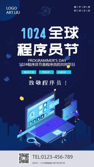 创意全球程序员节宣传海报