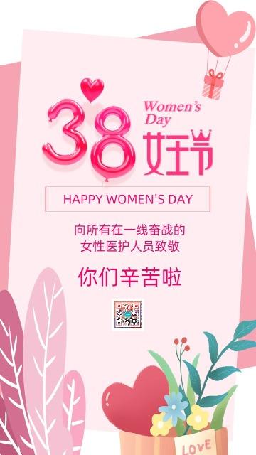 粉色唯美浪漫38妇女节祝福贺卡宣传海报