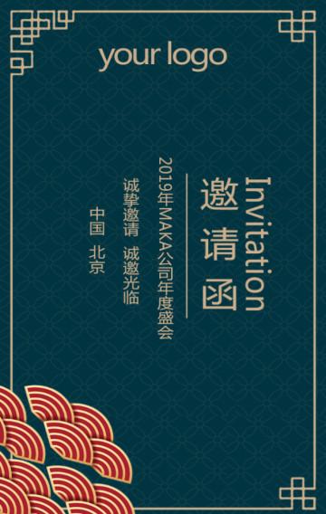 复古风格中国元素邀请函