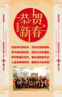 中国风春节新年企业祝福贺卡/企业推广宣传