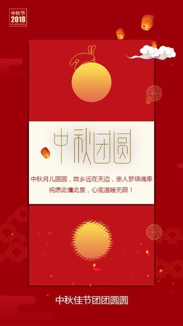 中秋团圆中秋贺卡中秋祝福中秋佳节中秋节海报