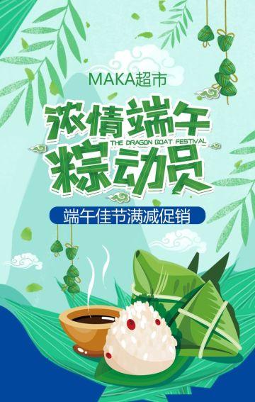 清新动态卡通端午商场促销打折优惠粽子惊喜狂欢H5/端午庆祝传统佳节送礼优惠