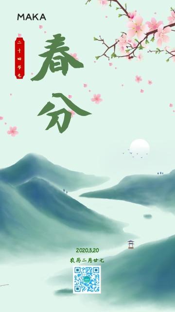 二十四节气春分清新中国风水墨风宣传海报