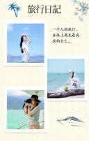 蓝色清新旅行相册纪念H5