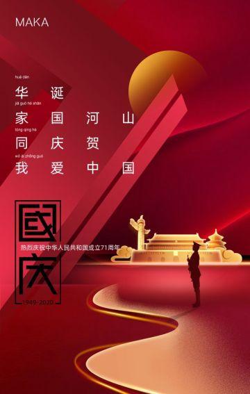 烟花红金国庆祝福贺卡h5