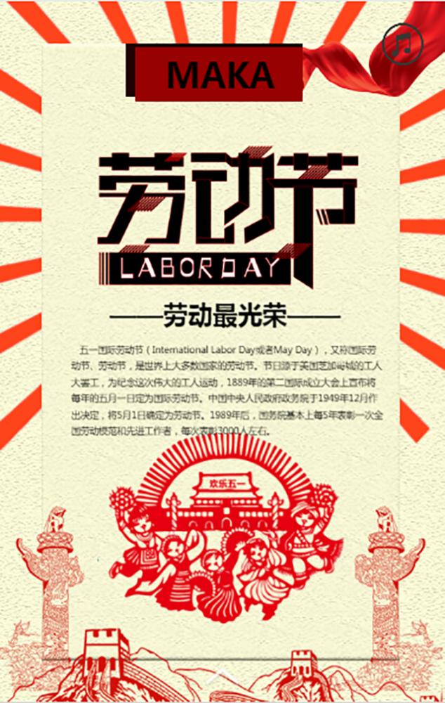 51劳动节企业通用节日文化宣传推广H5模版