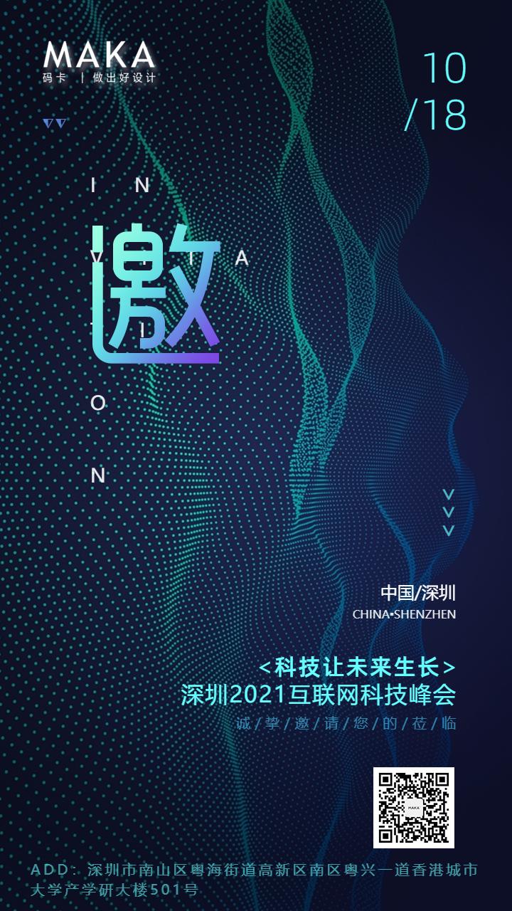 蓝色高端未来科技感炫酷设计商务会议邀请科技论坛邀请函海报