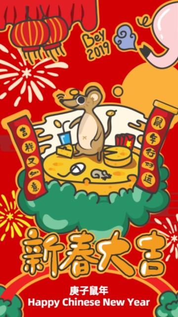 2020庚子鼠年红色卡通逗趣新年祝福贺卡