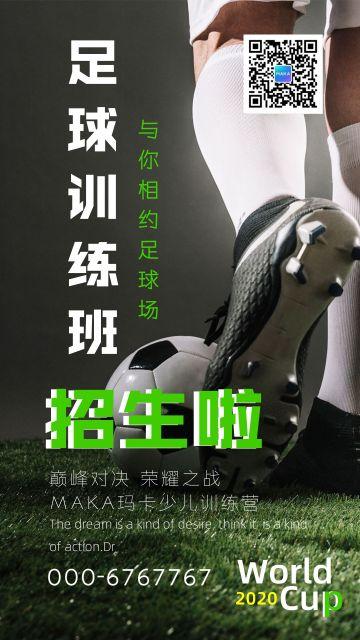 简约大气少儿足球训练班招生海报