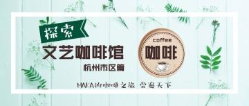 绿色清新文艺咖啡吧宣传美食推微信推送大图