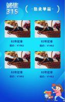天蓝色卡通诚信315消费者权益日上架促销活动H5模板