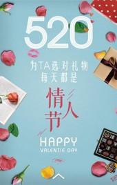 520情人节促销电商