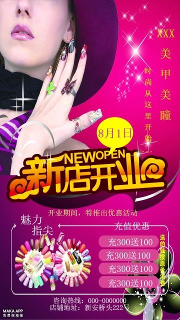 紫色创意美甲新店开业大酬宾手机海报