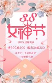 三八节粉色唯美浪漫美容护肤促销H5