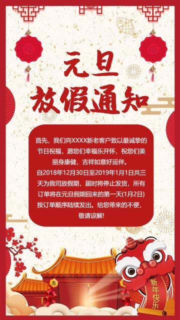2019元旦新年促销打折宣传 创意海报贺卡 节日祝福 放假通知