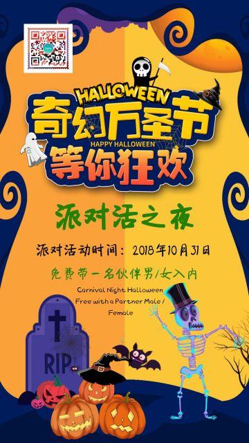 创意奇幻万圣节等你狂欢派对活动海报