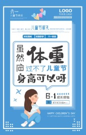 清新蓝61儿童节服饰鞋包店铺促销宣传H5