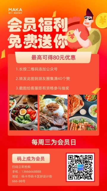 会员福利免费送餐饮美食促销活动海报
