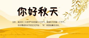 你好秋天清新文艺立秋节气宣传公众号封面头条